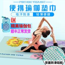 瑜伽垫天然防滑铺巾毯健身便携式可折叠瑜珈垫子女薄款健身房铺垫