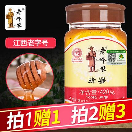 【江西老字号】老蜂农蜂蜜纯瓶天然农家自产蜂蜜深山自家养土取蜂