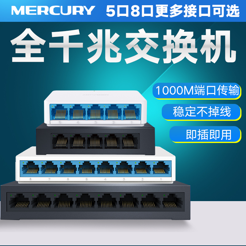 Send gigabit network cable mercury full Gigabit switch 4 ports 5 ports 8 ports network cable separator domestic network distributor hub routing branch 1000m port switch