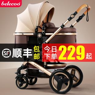 贝丽可婴儿推车可坐可躺轻便双向高景观折叠避震新生儿宝宝手推车品牌
