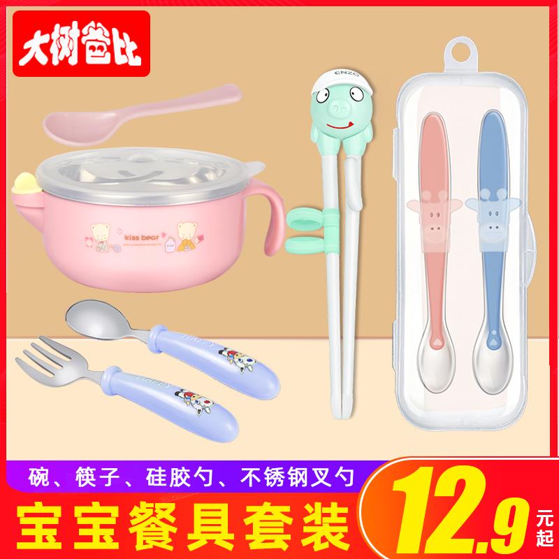 12月01日最新优惠婴儿儿童筷子训练筷硅胶学吃饭勺子