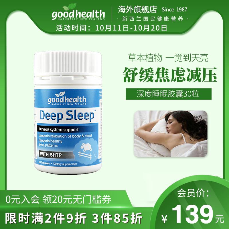 goodhealth好健康新西兰进口深度睡眠胶囊30粒入睡困难浅睡眠惊醒