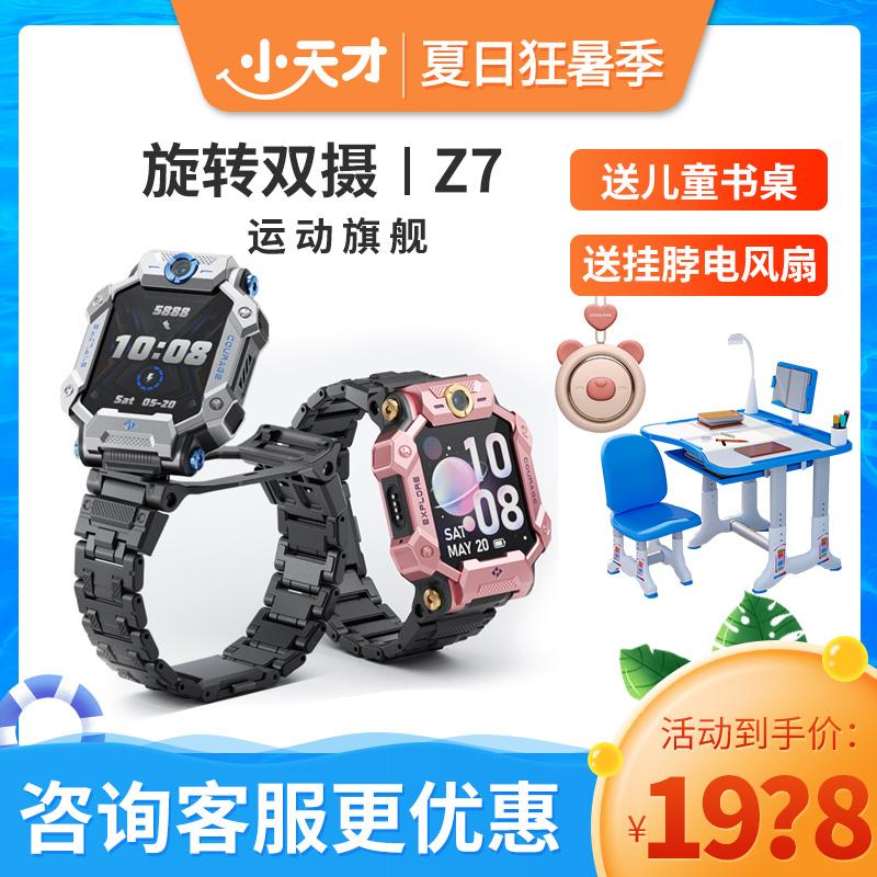 【新品上市】小天才电话手表Z7全网通小天才Z6多功能手表小天才Z5