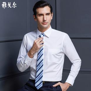 商务休闲百搭职业正装 男士 男长袖 免烫寸衫 男 雅戈尔衬衫 衬衣白衬衫