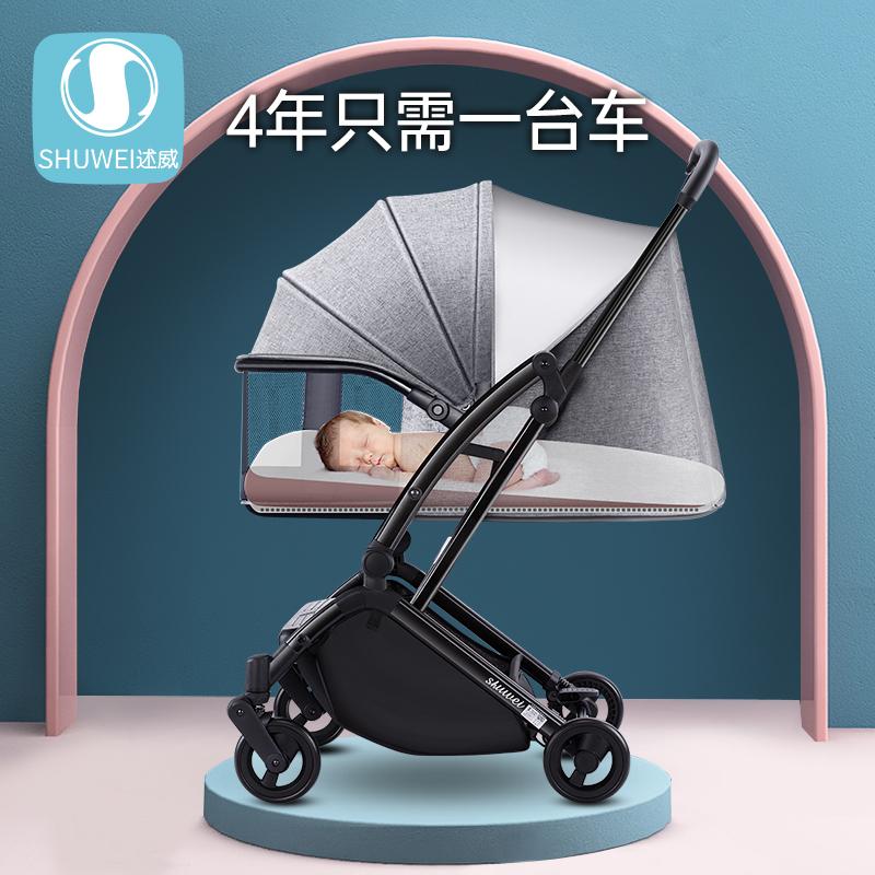 德国述威婴儿推车轻便折叠可坐可躺超轻小便携式儿童宝宝双向伞车