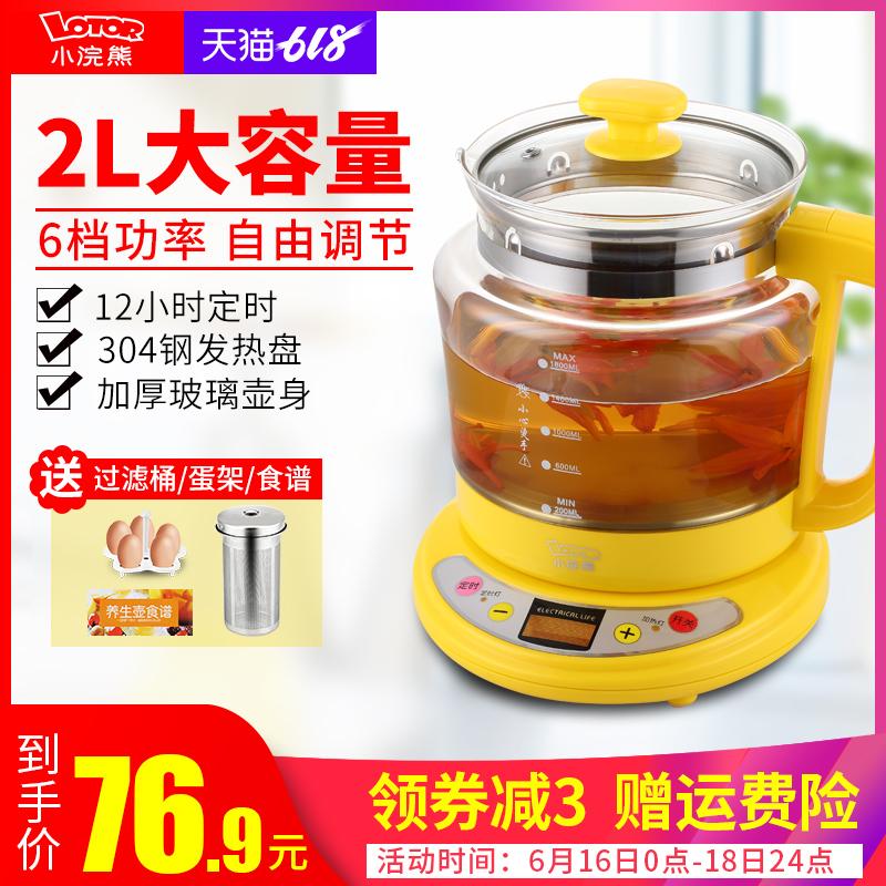 小浣熊养生壶加厚玻璃煮茶器小多功能养身全自动家用2l大容量一体