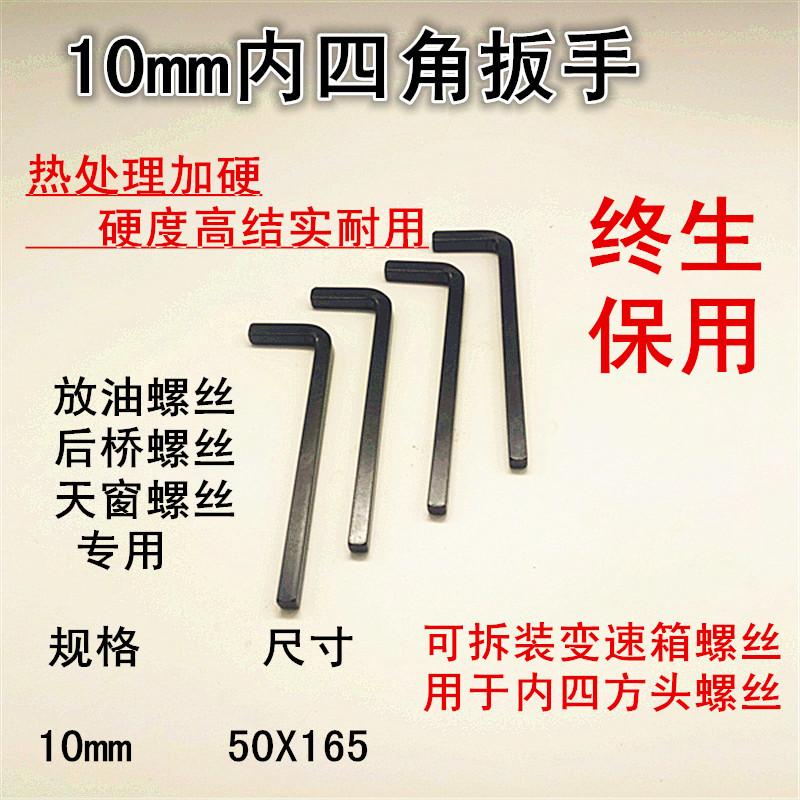 Внутренний квадратный ключ ручная работа С 10-миллиметровым гаечным ключом с четырьмя угловыми ключами