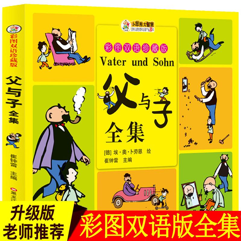 父与子漫画书全集彩色双语正版英汉珍藏版小学生1一6年级全套9-10-12岁英语课外阅读物3-6-7周岁二三四五六年级幼儿童绘本故事书籍