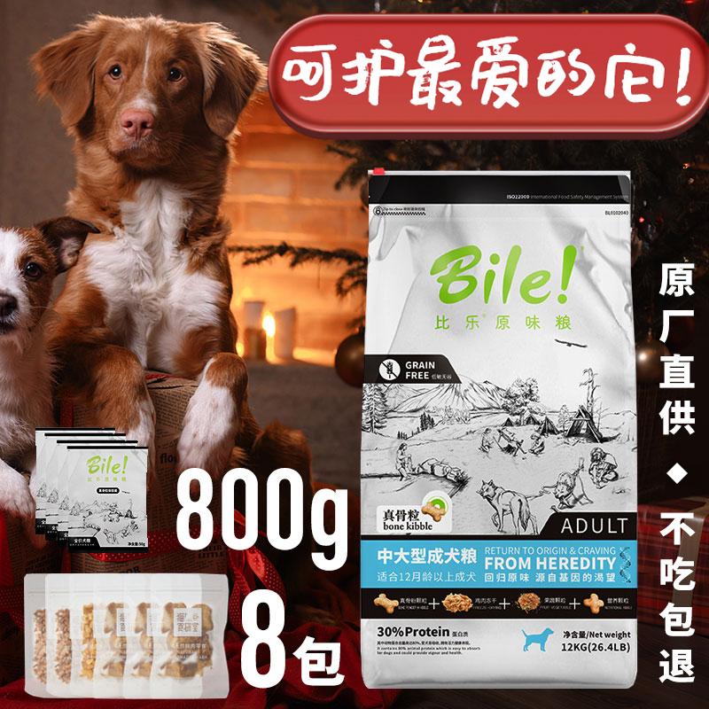 比乐原味真骨粒30%蛋白中大型成犬美毛洁齿健骨无谷天然狗粮12kg