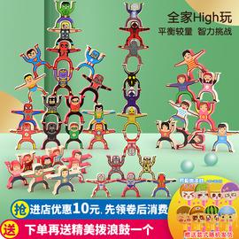 平衡叠叠乐积木亲子互动儿童益智早教叠高高游戏宝宝男孩女孩玩具