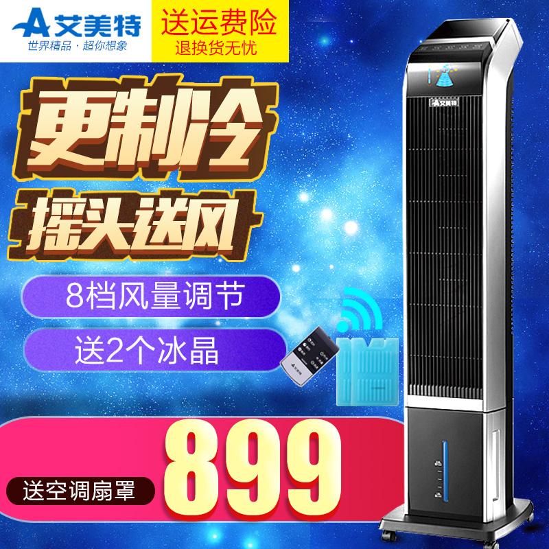 艾美特空调扇CFTW08单冷风机家用制冷机冷风扇静音水冷扇加湿