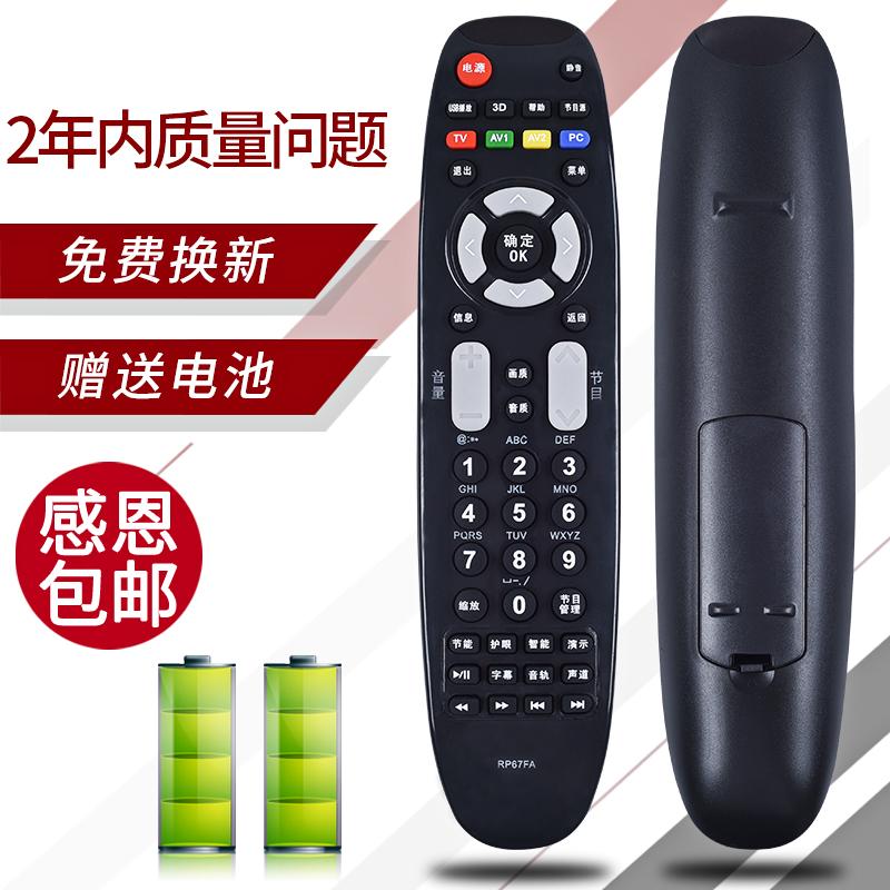 包邮 适用长虹oboni欧宝丽LED液晶电视机遥控器 RP67FA 免设置