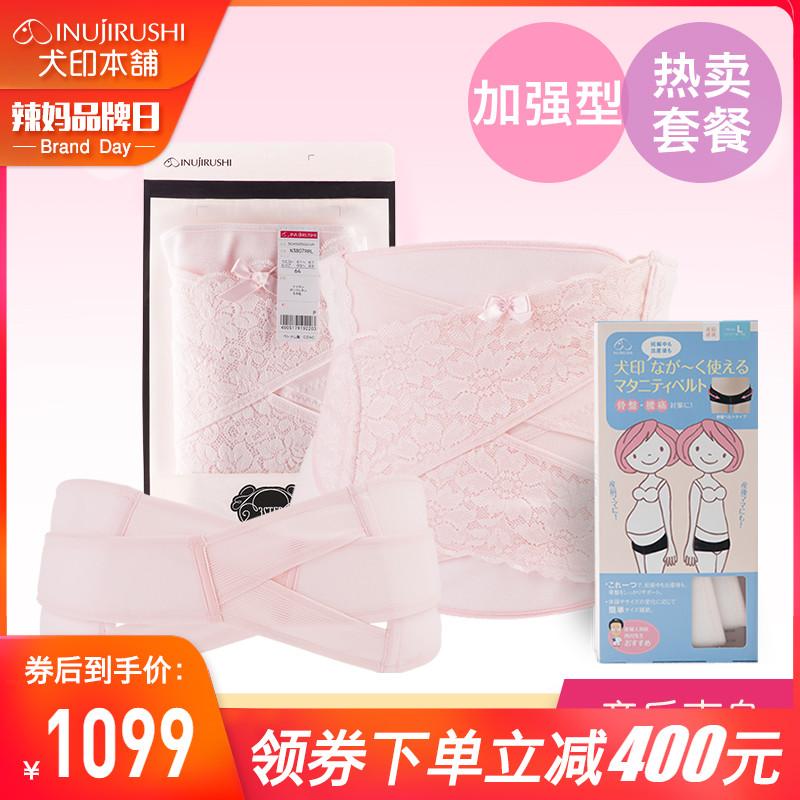 日本犬印本铺收腹带骨盆矫正带产妇束缚套装孕妇产后束腹用品月子
