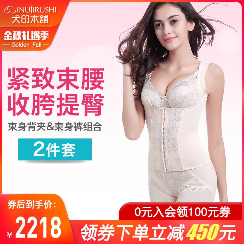 日本犬印产后束缚衣收腹裤套装产妇紧身收腰束身衣收臀分体套装女