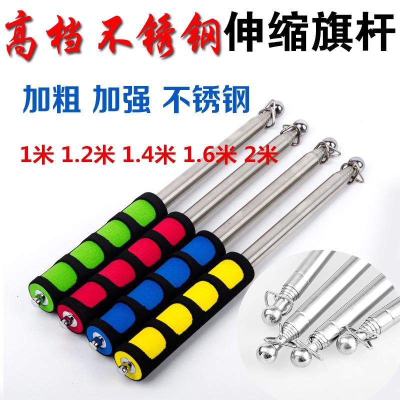 导游旗杆1.2米1.4米1.6米2米2.5米伸缩教鞭不锈钢教棒教棍教杆银