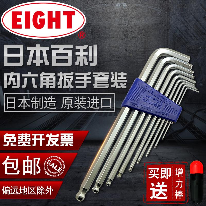 百利内六角扳手套装TLS-7S加长公制球头日本进口螺丝刀单个组合