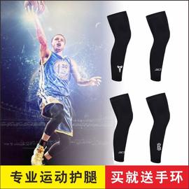 库里篮球护腿裤袜打球护小腿运动科比护膝护具装备防晒套跑步男