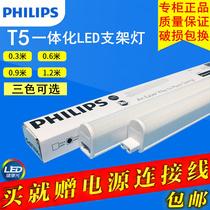 飞利浦LED支架T5一体化日光灯管线槽灯1.2米LED灯管明皓支架灯