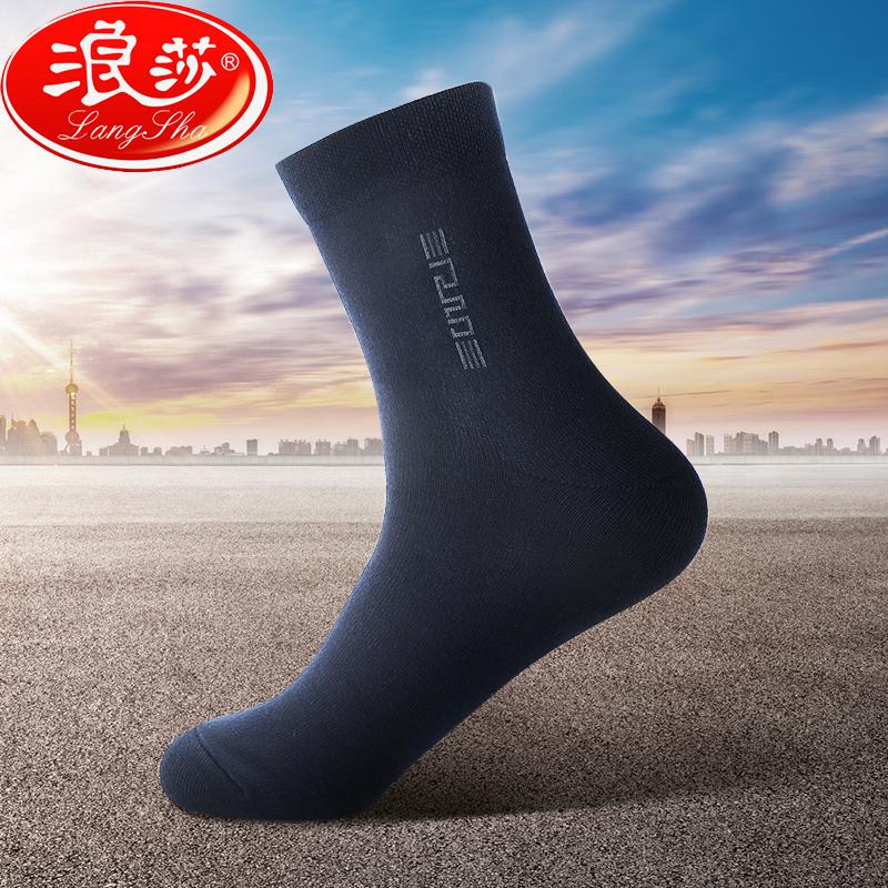 5双装 浪莎春秋季男袜纯棉中筒防臭棉袜100%全棉吸汗透气中厚袜子