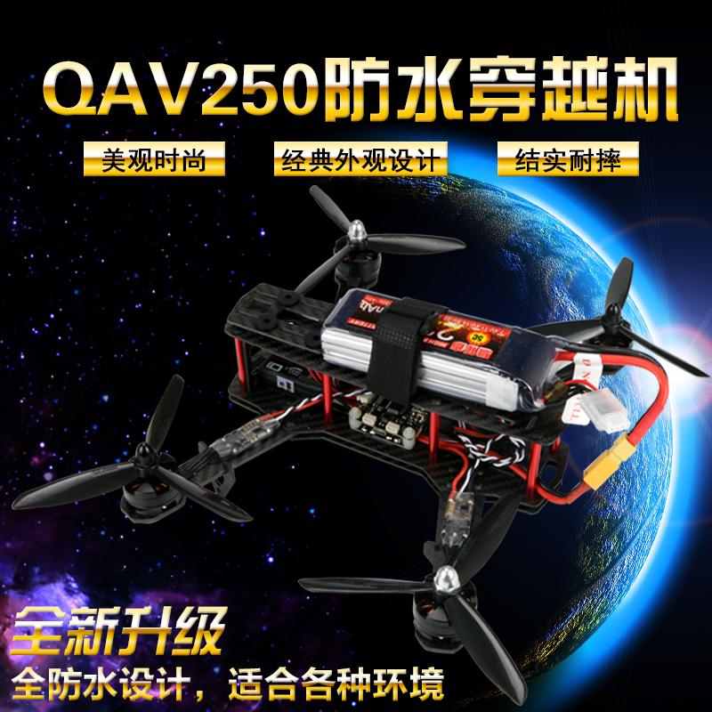 qav250穿越机diy fpv遥控遥控飞机
