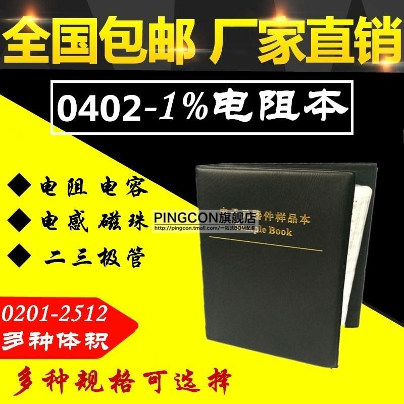 0402贴片电阻包 170种每种50只共8500只 1% 样品本 样品册 元件包