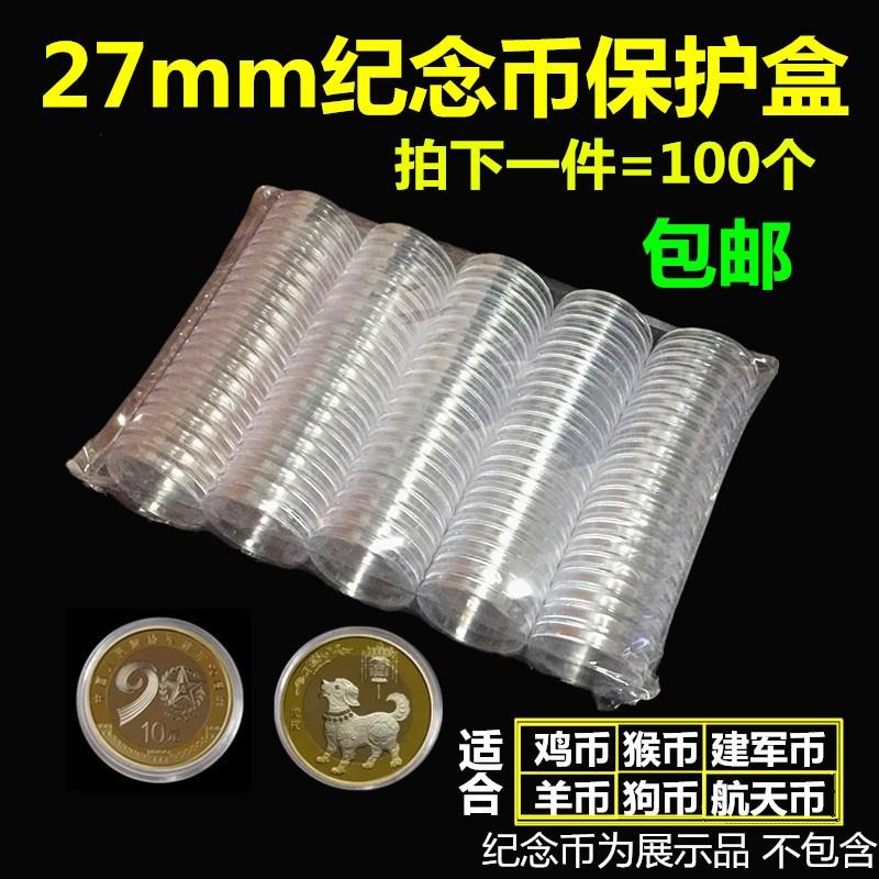 生肖狗币建军盒保护小圆盒硬币收藏盒10元壳27mm钱币90周年纪念币