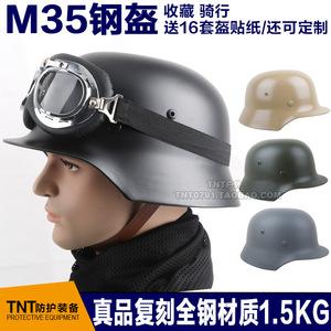 M35头盔 德式 哈雷摩托车骑行钢盔 防暴全钢 军迷收藏 影视道具