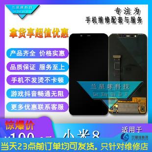適用於小米8 se CC9 cc9e 小米黑鯊3液晶顯示屏 內外一體總成屏幕