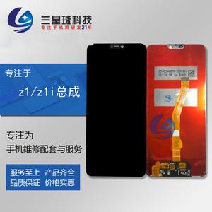 兰星屏幕适用于Z1 Y85 Z1i V1801A0内外显示一体触摸液晶玻璃总成