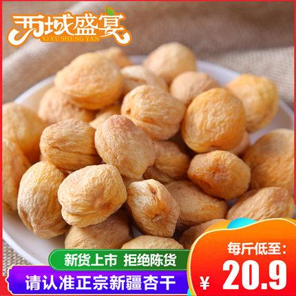 【西域盛宴】杏干新疆特产无添加天然晒干特级树上小白杏干吊干杏