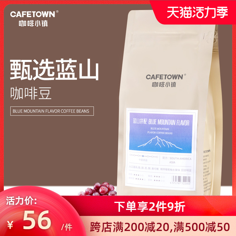Cafetown Blue Mountain coffee beans pure black coffee fresh roasted Italian single coffee powder