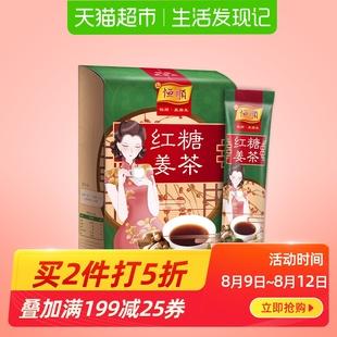 恒顺红糖姜茶 大姨妈12g*10条姜汁红糖姜糖气血调理姜汤小袋装