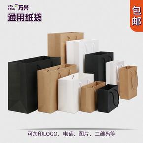 纸袋定做礼品袋子定制牛皮纸袋企业广告袋印刷服装袋加厚手提纸袋