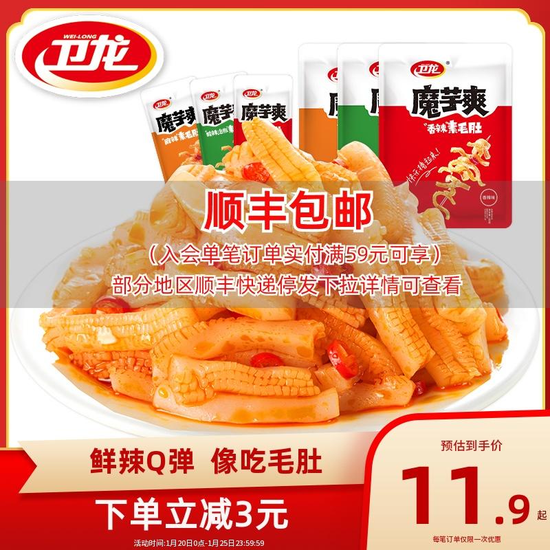 【卫龙魔芋爽】魔芋丝素肉素毛肚辣条网红年货小零食小吃休闲食品