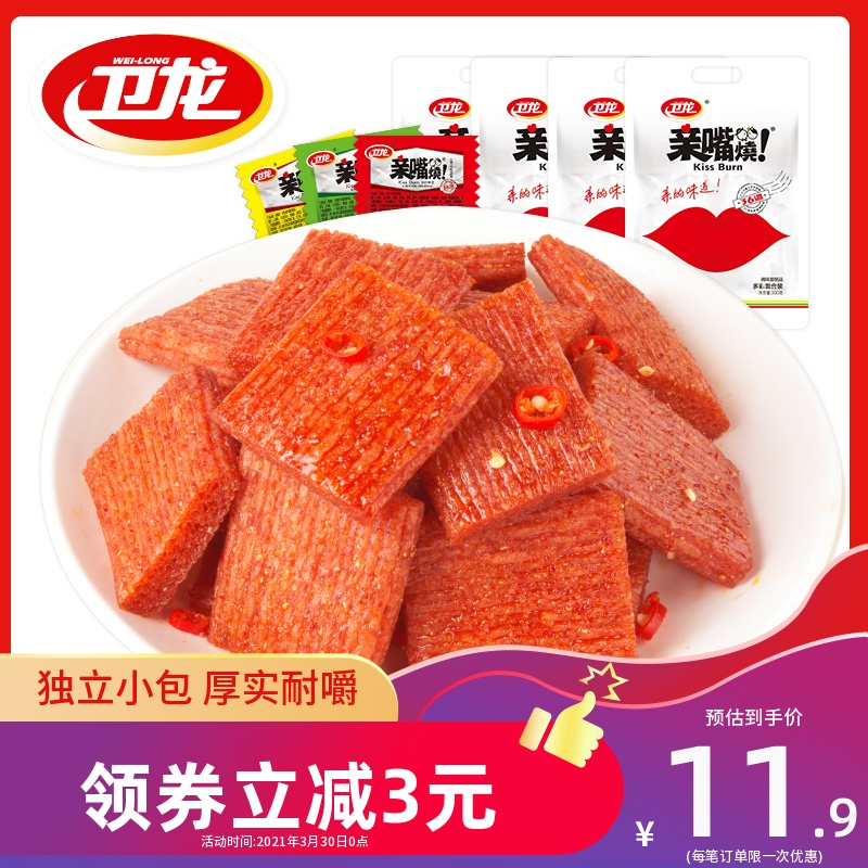 卫龙亲嘴烧辣条多口味混合小包装网红麻辣儿时怀旧小零食休闲食品
