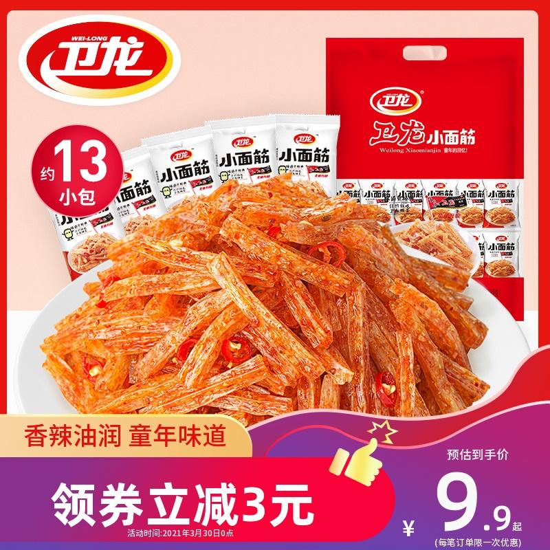 【卫龙小面筋】辣条儿时辣味零食怀旧零食解馋零食小吃休闲食品
