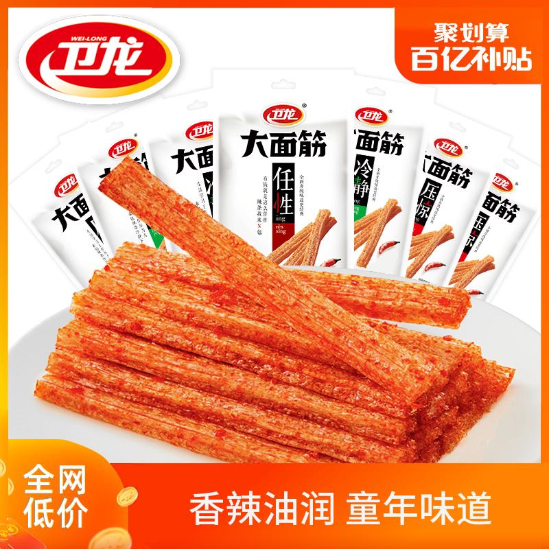 百亿补贴_【卫龙大面筋65g*10袋】辣条辣味解馋零食小吃休闲食品