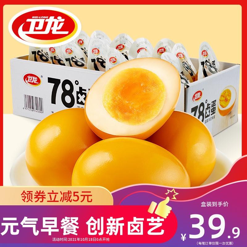 熟食鸡蛋即食早餐【卫龙78度卤蛋】