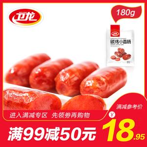 领10元券购买满减【卫龙旗舰店】炭烤180g小香肠