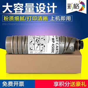 彩格适用于 理光 MP4500C 粉盒 4000B墨粉 5000B 4001B 5001B碳粉