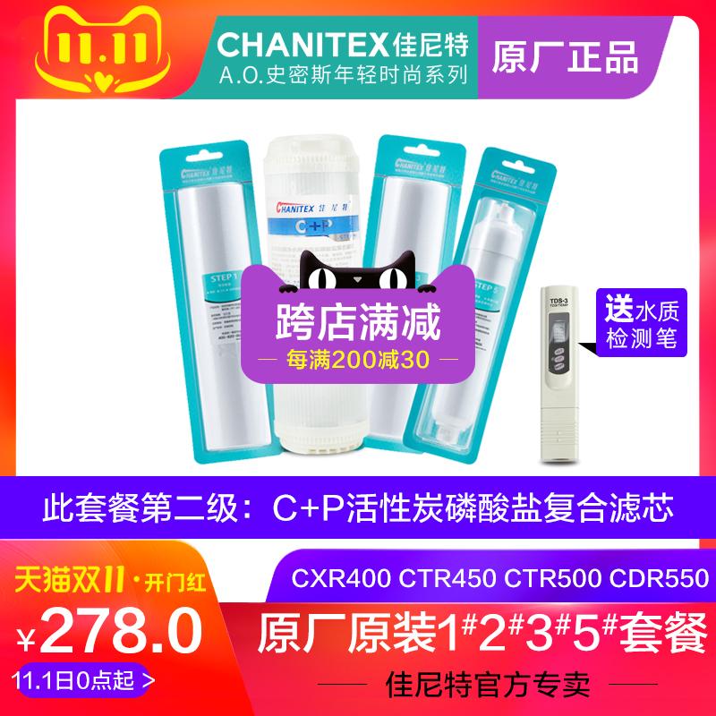 佳尼特净水器CXR400-C1 CTR450-C3 CTR500-C5 CDR550-A1滤芯 C+P