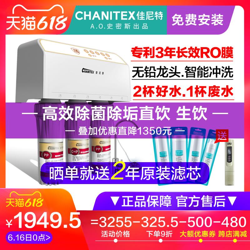 佳尼特550G无桶净水器家用直饮CDR550反渗透RO过滤纯水机净水机