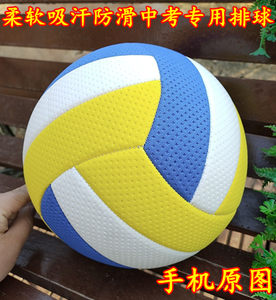 包邮5号体育中考考试小学生排球