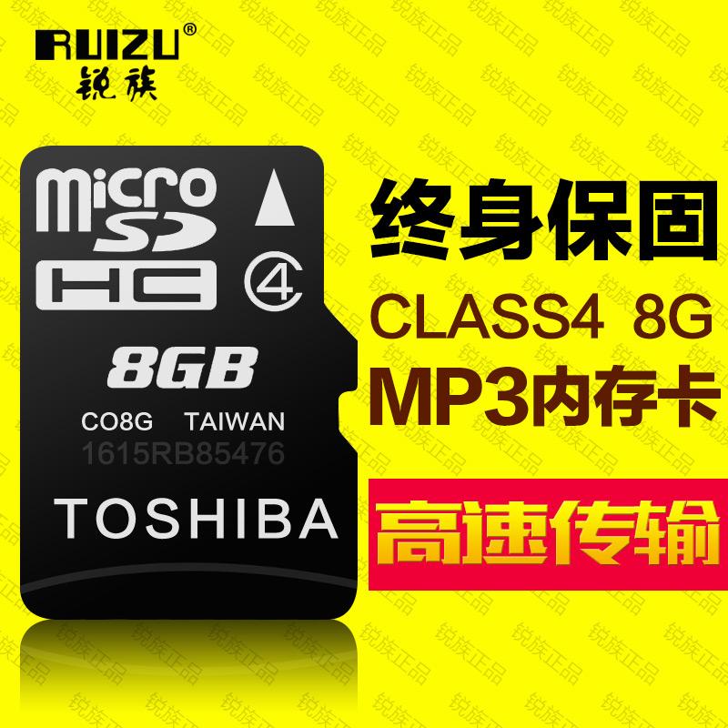 锐族MP3通用手机高速TF卡内存卡 8G 16G 扩展卡