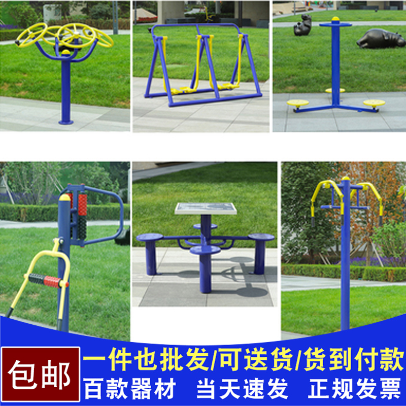 Outdoor fitness equipment facilities courtyard community sports combination elderly public horizontal bar square three national standards