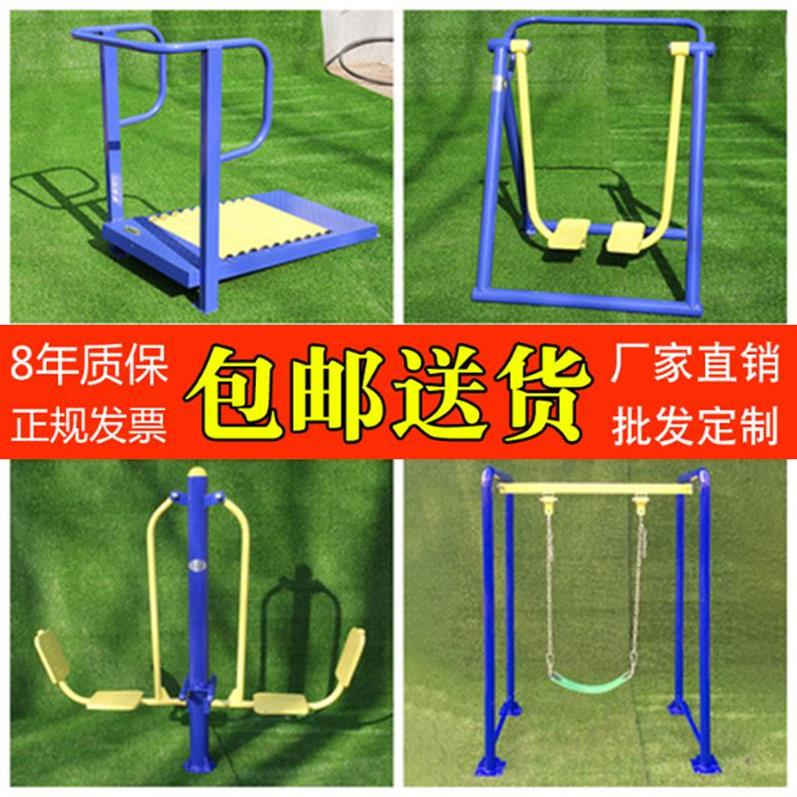 Outdoor fitness equipment push stroller Park community facilities single rowing package three person activity square