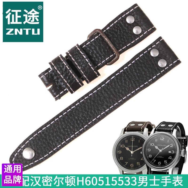 征途はハミルトンのカーキのシリーズの時計のバンドH 60515533男性の腕時計に適して時計の鎖の部品を持ちます。