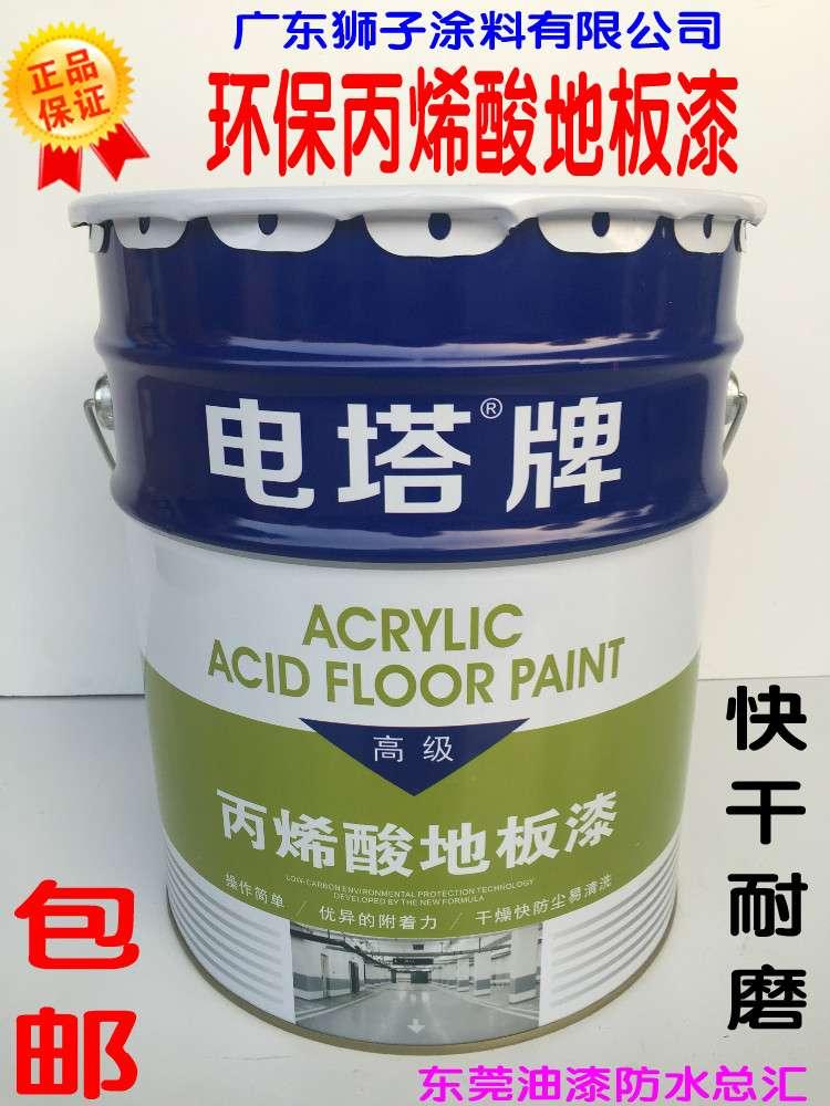 电塔牌水泥地坪漆 地面漆防尘漆快干 水泥地板漆 水泥地面划线漆
