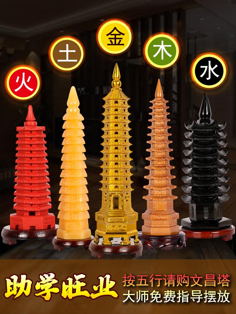 Статуэтки башни Вэньчан Артикул 648433521370