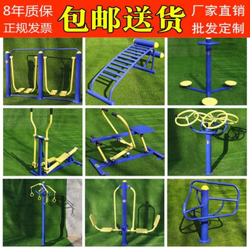 室外户外健身器材公园体育向太极组合牵引器扭腰器漫步机高低小区